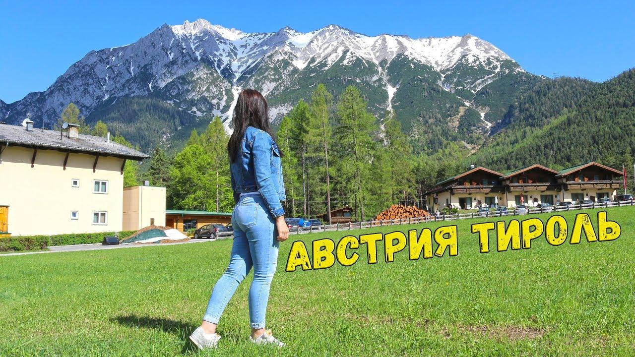Автопутешествие по Европе. Утро в Тирольских Альпах. Дорога на Нойшванштайн