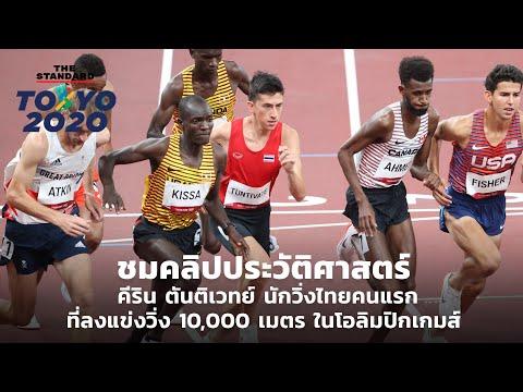 ชมคลิปประวัติศาสตร์ คีริน ตันติเวทย์ นักวิ่งไทยคนแรกที่ลงแข่งวิ่ง 10,000 เมตร ในโอลิมปิกเกมส์