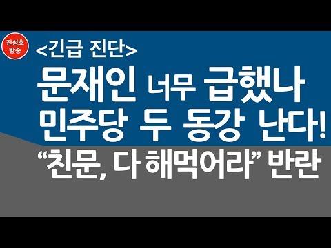 """문재인 너무 급했나 민주당 두 동강 난다!  """"친문, 다 해먹어라"""" 반란 (진성호의 직설)"""