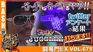 【ファンキージャグラー】チェリ男 闘竜門EX vol.675《GETGET TWIN》 [BASHtv][パチスロ][スロット]