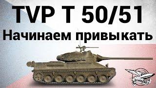 TVP T 50/51 - Начинаем привыкать