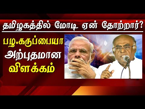 pala karuppiah speech latest Karunanidhi 96 birthday pala karuppiah speech tamil news     while speaking at the 96th birthday event of former Tamil Nadu Chief Minister M Karunanidhi, Pala karuppiah  list out how Modi failed in Tamilnadu here is the full and latest speech of Pala karuppiah on Narendra Modi failure  pala karuppiah speech latest, pala karuppiah speech, pala karuppiah,  tamil news today    For More tamil news, tamil news today, latest tamil news, kollywood news, kollywood tamil news Please Subscribe to red pix 24x7 https://goo.gl/bzRyDm red pix 24x7 is online tv news channel and a free online tv