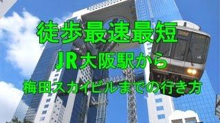 JR大阪駅から梅田スカイビルまで徒歩最短最速の行き方
