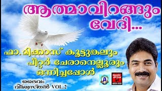 Holy Spirit Songs # Christian Deovotional Songs Malayalam 2018 #  Latest  Hits Of Peter Cheranellor