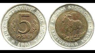 5 рублей, 1991 года, СССР, Винторогий Козел, 5 rubles, 1991