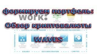 Почему стоит инвестировать в Waves.Платформа Waves