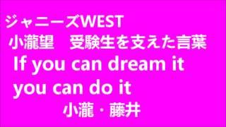 ジャニーズWEST./小瀧望/のんちゃん/ラジオ よろしかったらチャンネル登...