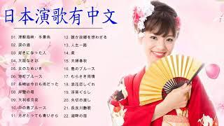 日本演歌有中文 メドレー ღ 日本演歌の名曲、人気曲集 ღ 日本演歌精選下載