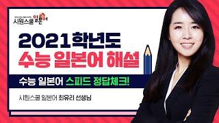 [수능] 2021학년도 대학수학능력시험 일본어 해설│시…