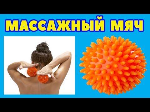 Мяч массажный с шипами. Резиновый массажер «Ежик» + упражнения с резиновым массажером