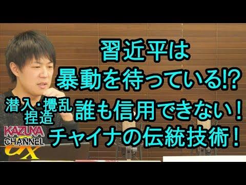 【香港デモ】習近平は暴動を手ぐすね引いて待っている!?誰も信用できなくなるチャイナの伝統技術!