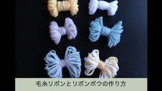 Repeat youtube video 毛糸のリボン作り方 編まないリボンボウ3種類