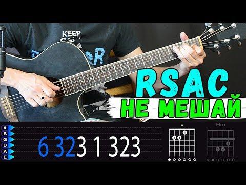 RSAC - NBA - Не мешай на гитаре