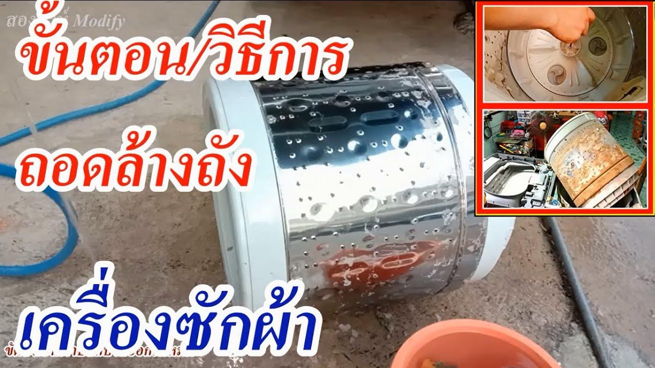 ขั้นตอนและวิธีการถอดล้างถังเครื่องซักผ้า(Steps and methods for removing the washing machine drum.)