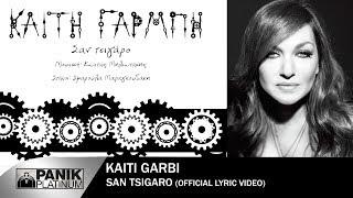 Καίτη Γαρμπή - Σαν Τσιγάρο | Kaiti Garbi - San Tsigaro - Official Lyric Video