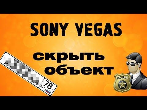 Как скрыть информацию. Как сделать размытие части видео в Sony Vegas. Уроки видеомонтажа