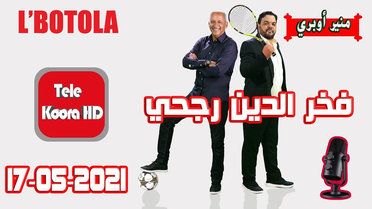 برنامج بطولة مع فخر الدين رجحي و منير أوبري حلقة اليوم 2021-05-17 BOTOLA