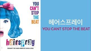 헤어스프레이 You Can't Stop The Beat