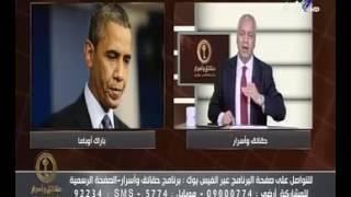 """بالفيديو.. مصطفى بكرى لـ""""أوباما"""": فى ستين خرارة انت ومساعداتك وهنكملها بملح"""