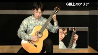 G線上のアリア Bach Air on the G-string BWV 1068