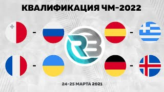 МАЛЬТА РОССИЯ ФРАНЦИЯ УКРАИНА ИСПАНИЯ ГРЕЦИЯ ГЕРМАНИЯ ИСЛАНДИЯ КВАЛИФИКАЦИЯ ЧМ 2022