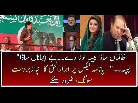 Zalima Sada Paisa Lauta De - Abrar-ul-Haq PTI New Song