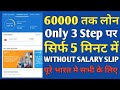 Get Instant Personal Loan 60000 | Live Proof ,Without Salary Slip |  Xiaomi Cash fast Approval