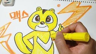 최강전사 미니 특공대 맥스 그림 그리기 Miniforce Coloring Max Drawing 라임튜브 LimeTube