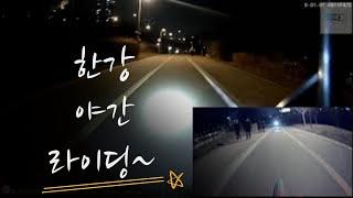 한강 야간 라이딩 (전후방 블박영상)