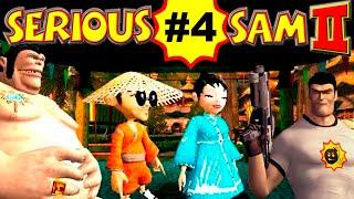 Serious Sam 2: Принц Чань Изводит Чи Фан, Часть 4 (ВСЕ СЕКРЕТЫ) Крутой Сэм 2 прохождение