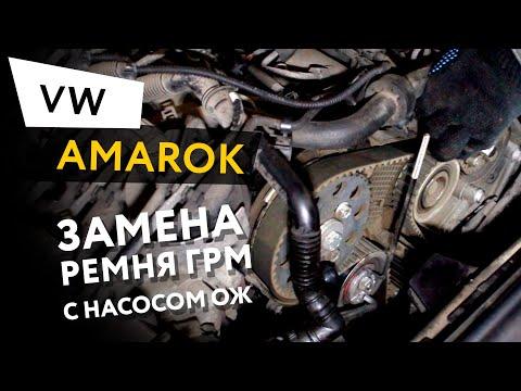 Замена ремня ГРМ с насосом ОЖ на автомобиле Volkswagen Amarok 2,0 BiTDI