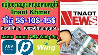 របៀបរកលុយជាមួយ Tnaot Khmer 10$-15$ / day | របៀបដកលុយ- បញ្ចូលកាត់ទូរស័ព្ទនៅក្នុង App Tnaot Khmer ពិតៗ