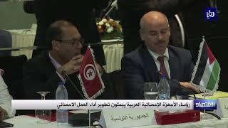 رؤساء الأجهزة الإحصائية العربية يبحثون تطوير أداء العمل الاحصائي - (7-11-2018)
