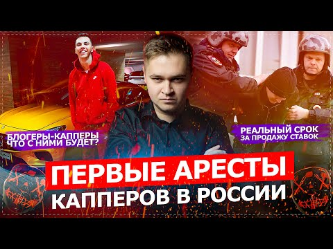 ПЕРВЫЕ АРЕСТЫ КАППЕРОВ В РОССИИ / РЕАЛЬНЫЙ СРОК ЗА МОШЕННИЧЕСТВО В СТАВКАХ
