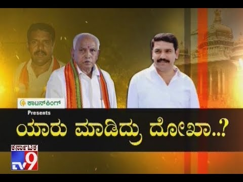 Who Misses Ticket for Vijayendra in Varuna Constituency..? Experts Opinion