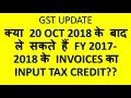 watch he video of GST ITC FOR JULY 17 TO MARCH 18|AVAIL ITC OF MISSED INVOICES NOW|WHO CAN CLAIM ITC TILL 31.12.18
