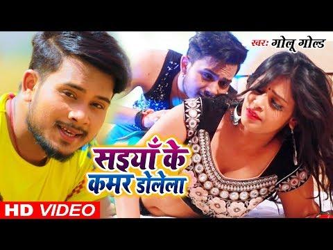 Golu Gold का लगन में बजने वाला गाना (Video Song) - सईया के कमर डोलेला - Saiyan Ke Kamar Dolela