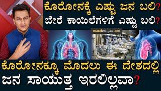 ಈಗ ಬಯಲಾಗುತ್ತೆ ಅಸಲಿ ಮಾಹಿತಿ! | Masth Magaa | Covid-19 | Coronavirus | Amar Prasad