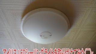 アイリスオオヤマ LEDシーリングライトを取り付けてみた thumbnail