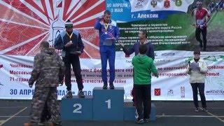 XLVIII традиционные массовые соревнования по спортивному ориентированию «Майская многодневка»