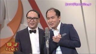 トレンディエンジェルの傑作漫才動画です。面白いです。 メンバーは斎藤...