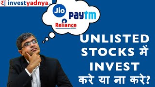 Should I invest in Unlisted  Stocks? | Investment in unlisted stocks like Paytm, Jio etc. | Hindi