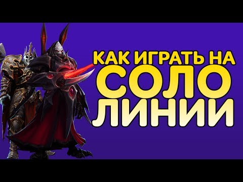 видео: Как играть на соло линии - Строгий гайд | heroes of the storm guide | ryomagg | На Русском