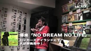 導楽インストア・ライブ with RIO(ROCKERS ISLAND)