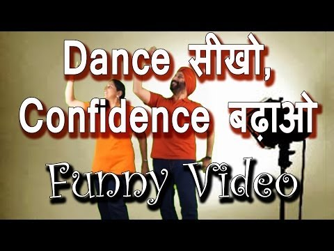Dance सीखो, Confidence बढ़ाओ । Funny Video |