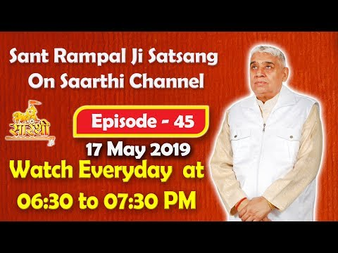 Saarthi TV 17 May 2019 | Episode - 45 | Sant Rampal Ji Maharaj Satsang