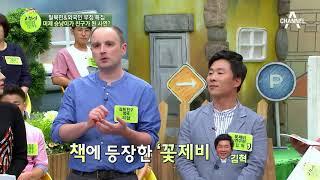 사제지간에서 오빠동생으로 급(?) 발전한 수상한 북한녀자&미국남자 thumbnail