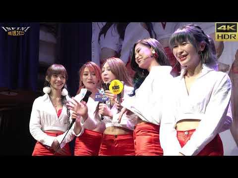 【大港新聞】Star Girls 發片記者會 5 媒體聯訪(4K HDR)