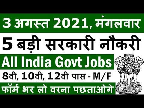 3 अगस्त 2021 की 5 बड़ी भर्तियां #997 || Government Jobs 2021