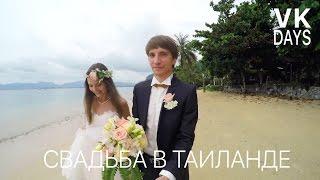 VKdays:  Свадьба в Тайланде. Свадебная церемония. Остров Пхукет. Фотосессия в тайланде. Wedding.